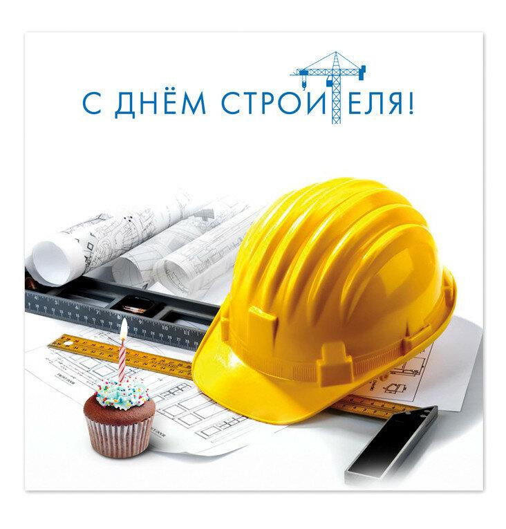 Яндекс картинки с днем строителя